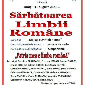 Sărbătoarea  Limbii Române